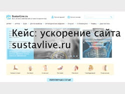Кейс: ускорение сайта Sustavlive.ru (Wordpress) в Метод Лаб