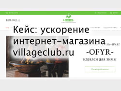 Кейс: ускорение интернет-магазина villageclub.ru (Битрикс) в Метод Лаб