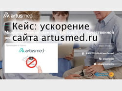 Кейс: ускорение сайта msk-artusmed.ru (WordPress) в Метод Лаб